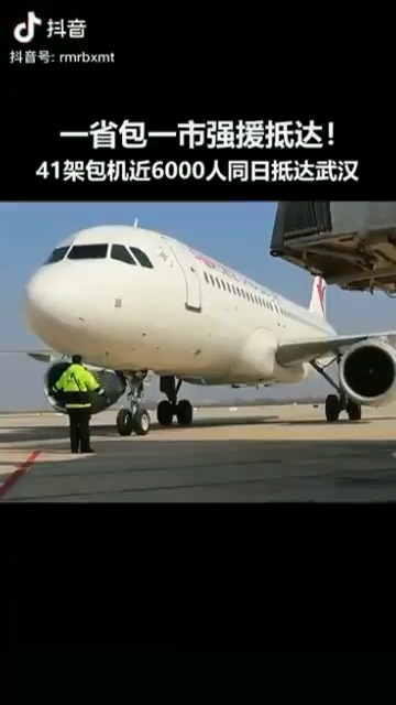 41 chartered flights carrying nearly 6,000 medical personnel from across China arrived in Wuhan on Sunday to join the frontline battle against the novel #coronavirus outbreak. Stay safe, fighters! #NCP