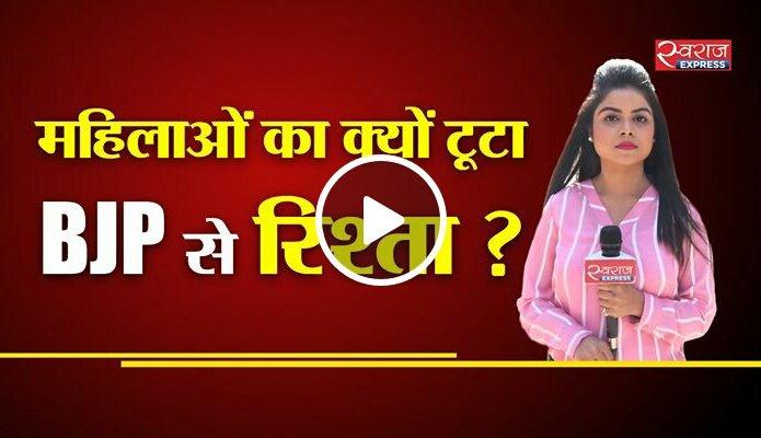 महिलाओं का क्यों टूटाBJPसे रिश्ता?  देखिए #बोलइंडिया के इस खास एपिसोड में Link:   #CAA #NRC #NPR #ShaheenBagh #Jamia #AmitShah #Delhi  #NarendraModi #economy #ValentinesDay2020 #AAPKiDilli #ArvindKejriwal #Biharelection2020 #BJP #Congress #5Trillioneconomy