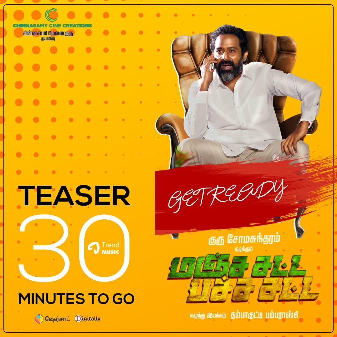 What's between the two colours?   @gvprakash will be releasing #ManjaSattaPachaSatta Teaser  in 30 min   #MSPSTeaser  #GuruSomasundaram #Renusoundar #AdhithyaVarman @KuttiThamba @jaisuresh_dop #GaneshRagavendra  @DoneChannel1 @digitallynow #TrendMusic  #Digitally @trendmusicsouth