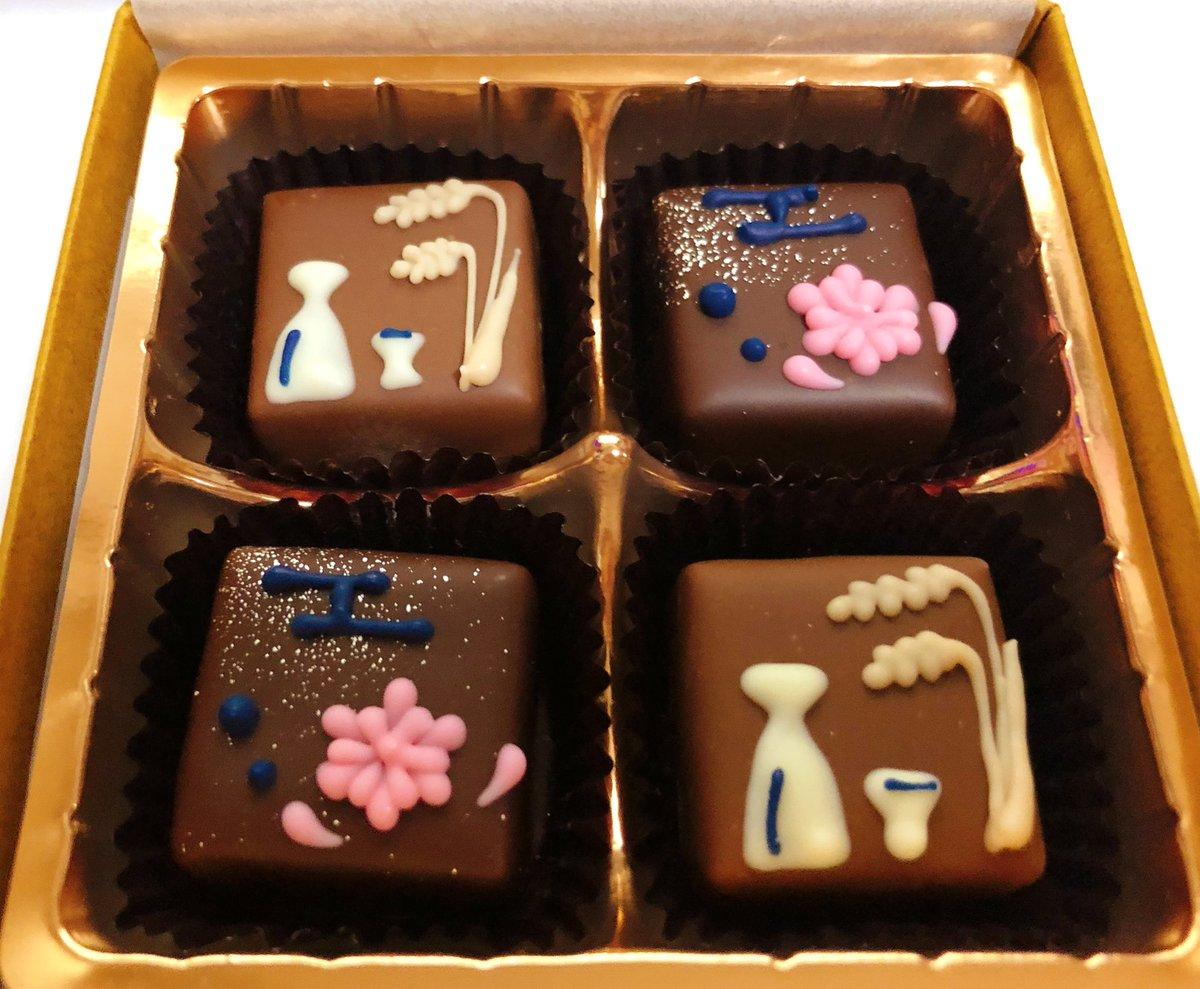 test ツイッターメディア - 寝込んでる私を看病しに来てくれた母から貰ったバレンタインチョコ… 昨日は半分だけ食べたよ。  佐々木酒造コラボの日本酒風味のチョコレート💕美味しかった! https://t.co/bAUqtjnjog