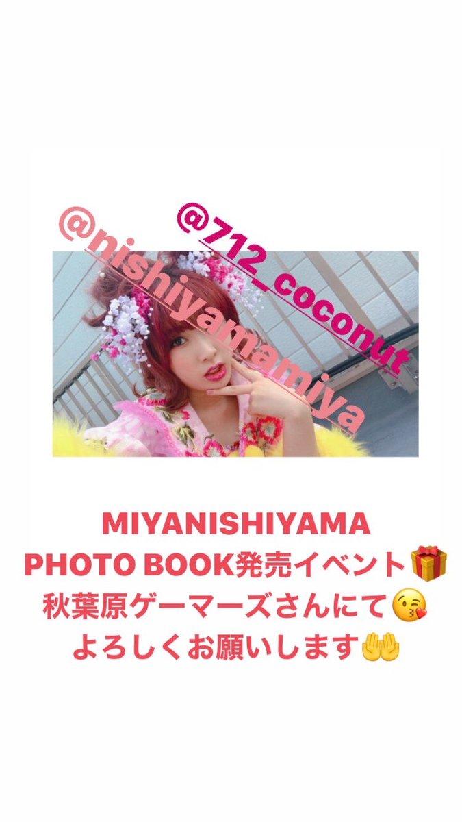 降幡さんのインスタストーリー あげました👈  秋葉原ゲーマーズさんにてっ MIYAさんとのトークショー✨ よろしくお願いしますね😉  #MIYANISHIYAMAPHOTOBOOK
