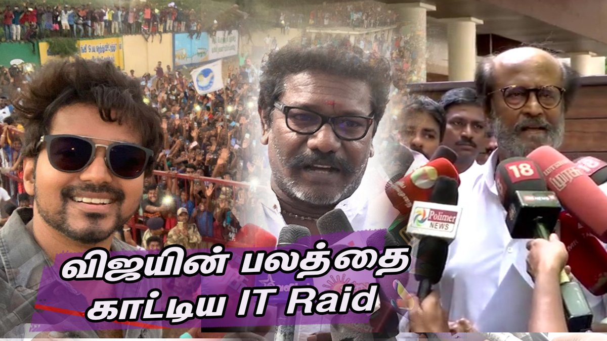 #Karunas #Rajinikanth #Vijay Karunas Latest Speech about Rajinikanth and Vijay IT Ride | Tamil News | nba24x7   @actorvijay @VijayFansPage @VijayFansUpdate @VijayFansTrends @VijayFansClub @vijayfc @VijayfansTre