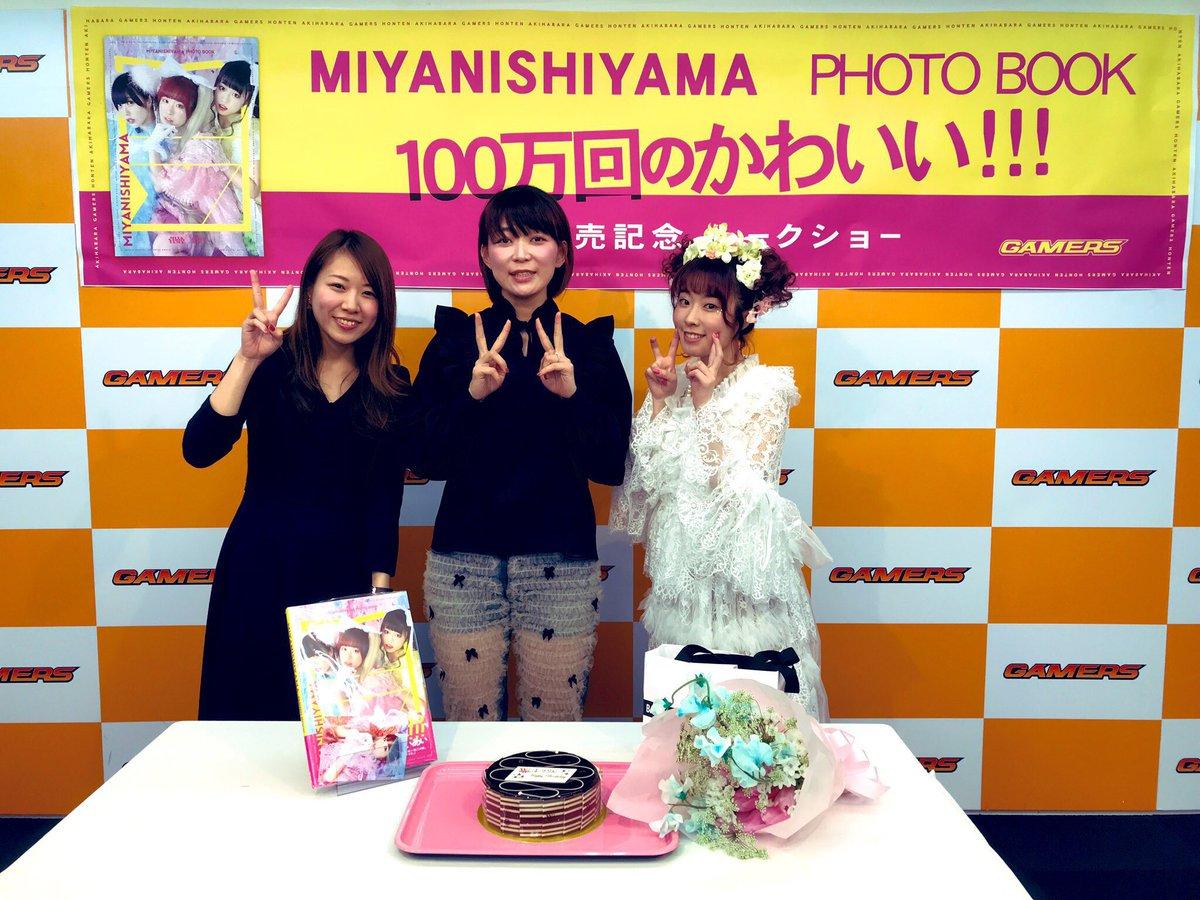 【イベント】MIYANISHIYAMA PHOTO BOOK 100万回のかわいい!!! 発売記念 トークショー開催ありがとうございましたゲマ☆ ここでしか聞けない貴重なお話が満載のプレミアムなイベントだったゲマね!! 終演後、登壇されたお三方のお写真を頂きました!是非チェックゲマ☆ #MIYANISHIYAMA #降幡愛