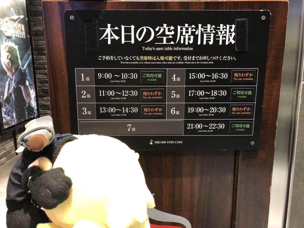 【#sqex_cafe 】 本日2/12、開店時のお席の状況です🐥  平日になり、少しお席にも余裕が出てきました。ご利用の際は店頭スタッフに直接お声かけくださいませ✌️😊  …クラウド、いつまで落ち込んでるの?🙄  #スクエニカフェ #FF7R