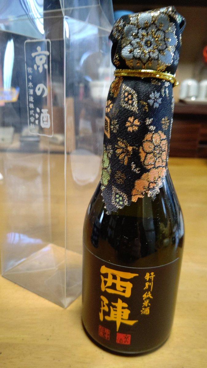 test ツイッターメディア - 2/11京都醍醐散策よもやま話2  アルプラザ醍醐の食品売場で買った、佐々木酒造の「西陣」 味は甘口、口当たりが良くすいすい呑めるいいお酒でした🎵 https://t.co/b8KRVMTcFV