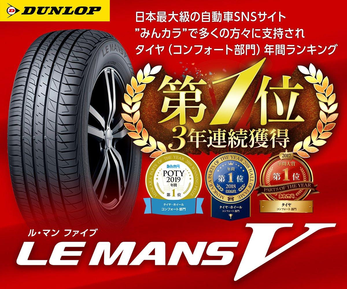 """test ツイッターメディア - <みんカラ POTY2019 年間大賞 受賞>  LE MANS Vが日本最大級の自動車SNSサイト """"みんカラ""""で多くの方に支持いただき、 タイヤ(コンフォート部門)で 3年連続第1位を獲得いたしました! https://t.co/C06hsjbDNW  たくさんのご愛顧、ありがとうございます! https://t.co/BpXM5Ao8rl #ダンロップ https://t.co/wfS2GHukcX"""