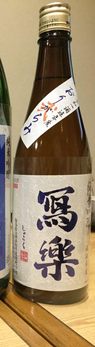 test ツイッターメディア - @kntjanakukenta しゃらく です! 日本酒です。 福島のお酒です。 写楽なら見たことありますかね? https://t.co/ljNud8WtCB