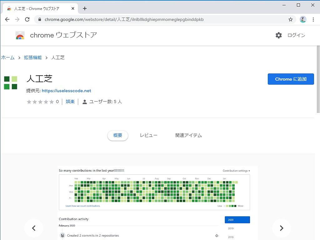 "test ツイッターメディア - ""GitHub""に偽の""草""を大量に生やしてしまうGoogle Chrome拡張「人工芝」がリリースされる/クソ雑魚筆者の荒涼とした大地も見事""緑化""【やじうまの杜】 https://t.co/YxmY7bTPrz https://t.co/NqbavhInzl"