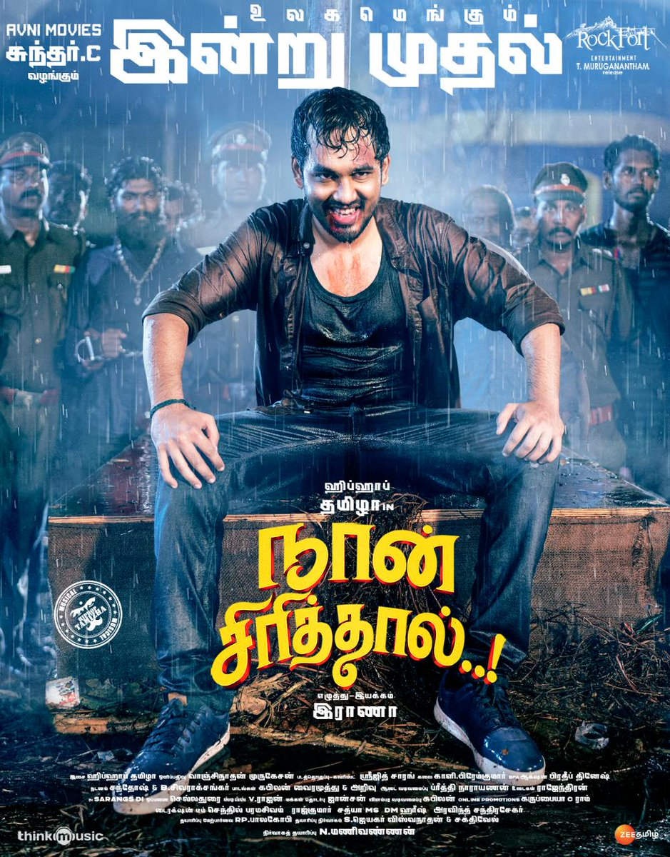 if you have to watch one movie on valaintains day, make sure it is #NaanSirithaal my best wishes @Rockfortent @hiphoptamizha and  #SundarC sir team