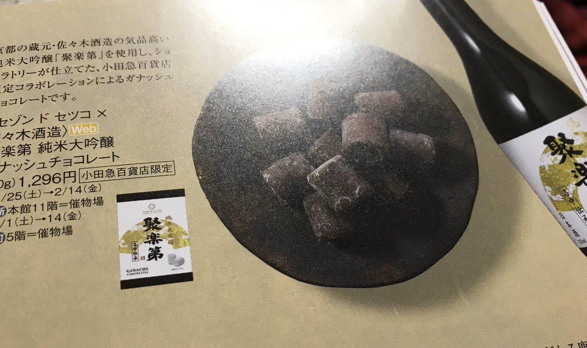 test ツイッターメディア - ハッピーバレンタイン❣️ カタログ見てたら発見。これって蔵之介さんのご実家のお酒🍶? 京都の蔵元・佐々木酒造って書いてある😳 https://t.co/MvbirmnWxG