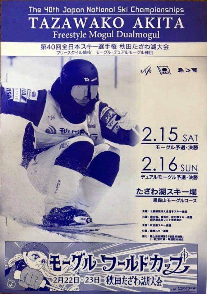 test ツイッターメディア - 今週末はたざわ湖SKI場でモーグルの全日本選手権が開催されます。翌週はワールドカップモーグルが行われます。  今年はコース作りに参加出来ませんでした。年齢&体力的に一日中ショートターンはキツい😭  当方のクラブ員(元所属選手も)が出場するのでみに行ける人は是非〜♪  上村愛子さんも会場に! https://t.co/FDEiAiStHb