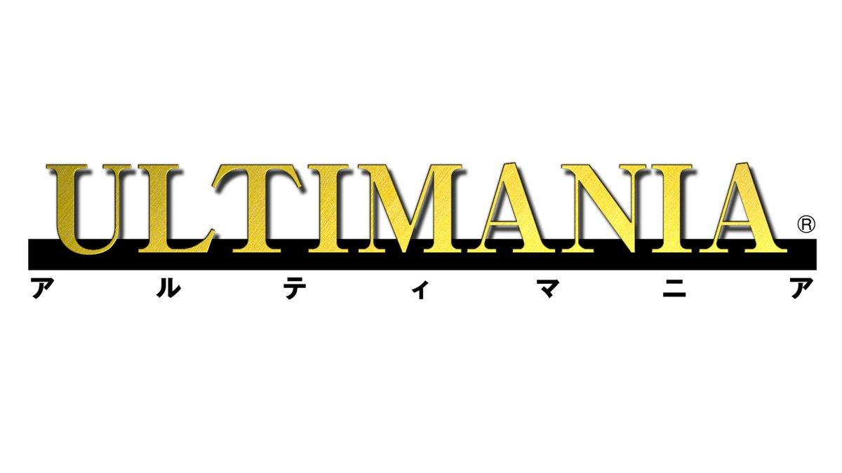 『ファイナルファンタジーVII リメイク アルティマニア』が発売決定! FFVIIRを徹底解析した究極の書<アルティマニア>が本日より予約受付中です。 #FF7R  ご予約はこちらから✨