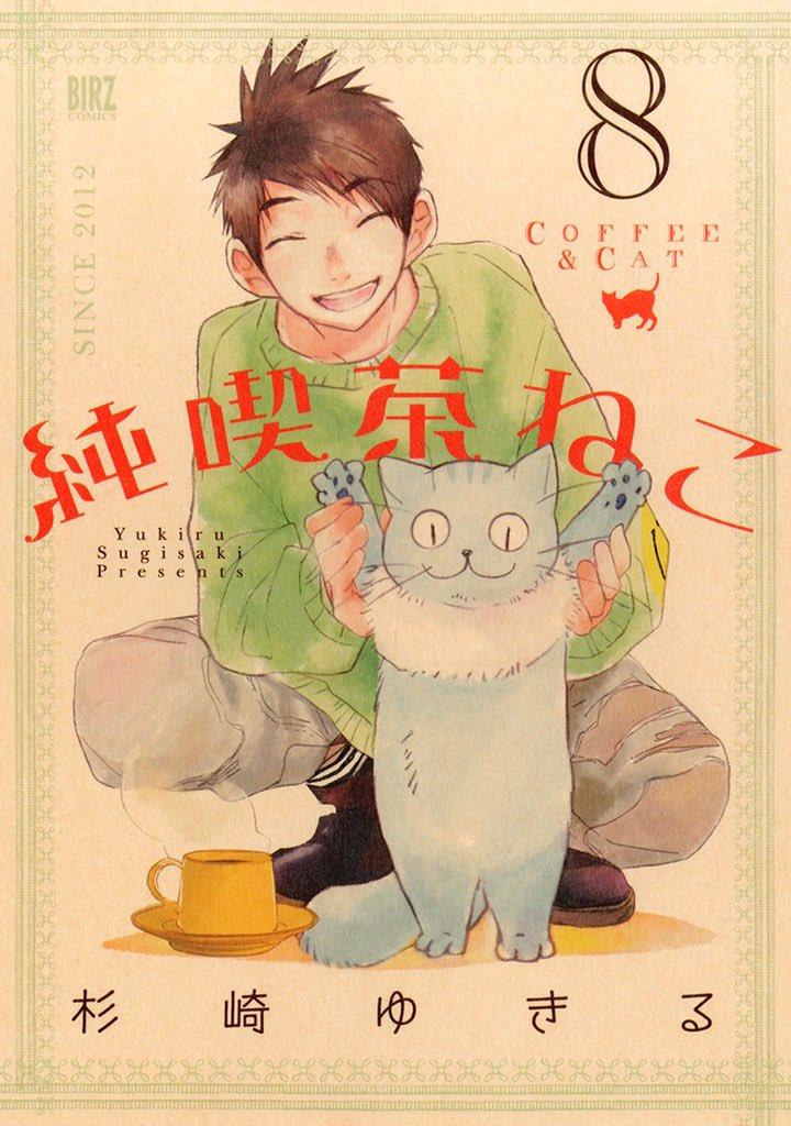 RT @yukiruseikatsu: 純喫茶ねこ8巻、2月25日に発売になります! https://t.co/88aLHJZkrR