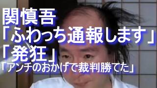 test ツイッターメディア - 関慎吾 最近のハイライト「ふわっち通報します」「発狂」「アンチのおかげで裁判勝てた」https://t.co/Rw9oVsGLhz https://t.co/jl7Qih8BuZ