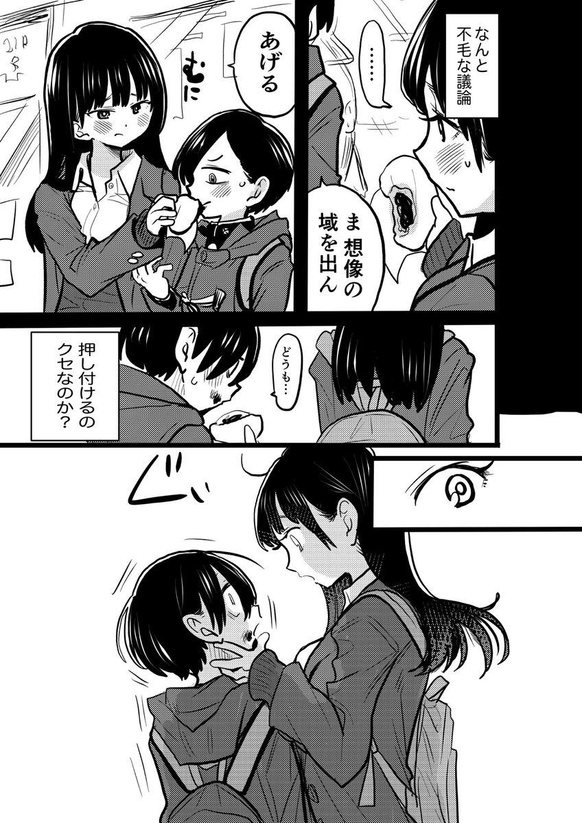 ダイマ みつどもえ おさん 短編 桜井に関連した画像-04