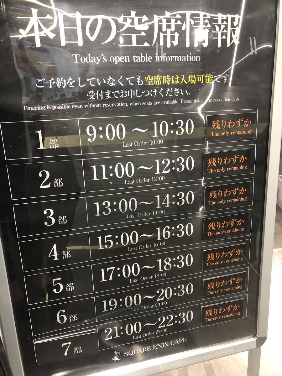 【#sqex_cafe 】 2月15日9:15現在の空席状況です!  全ての回、残り僅かとなっております🙇♀️ 新店となり座席数が増加しましたが、それでも満席間近の #FF7R コラボ…!当日ご利用予定の方はお早めにスタッフまでお声掛けください🙌  テイクアウトは22時までご利用いただけます🥤✨