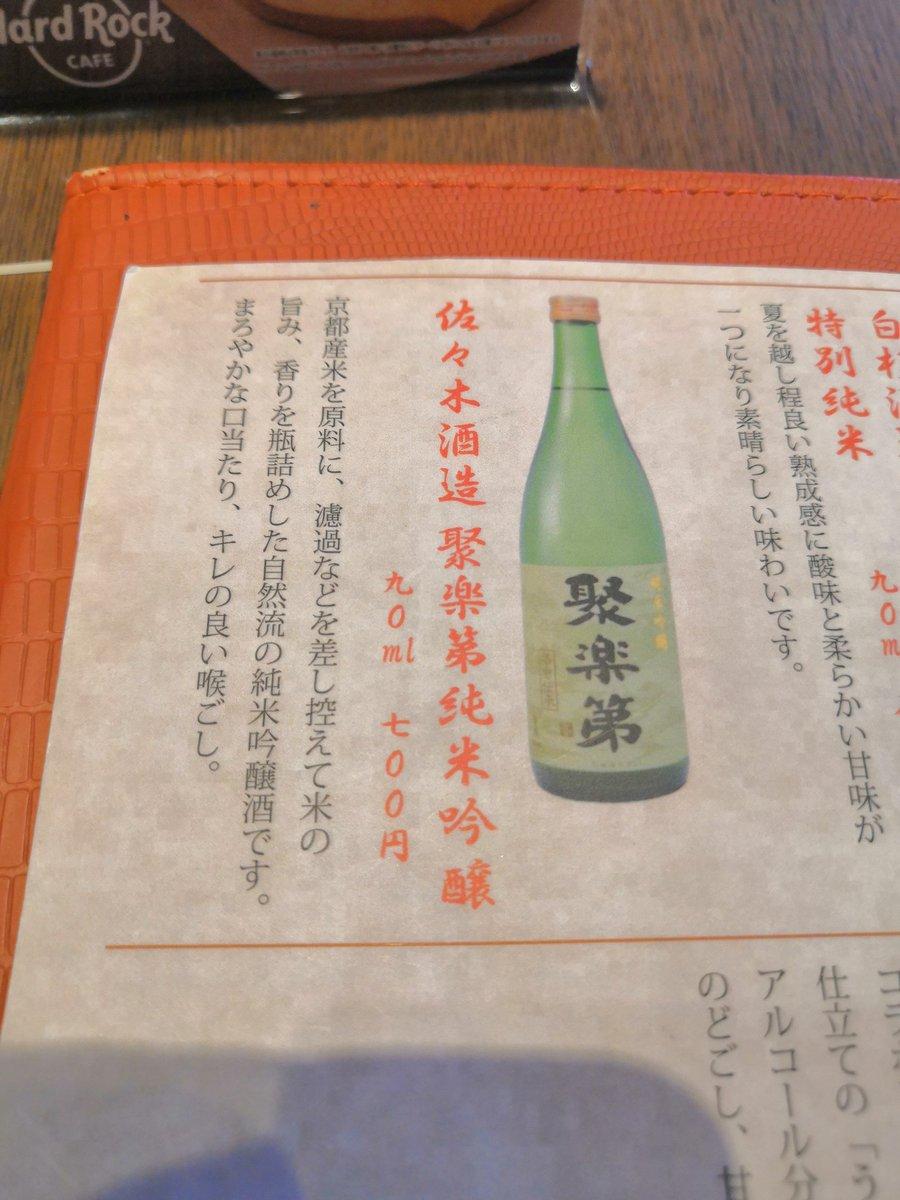 test ツイッターメディア - ハードロックカフェ京都。 佐々木酒造なんてあったら頼むしかねーでしょ https://t.co/rSw618gsZ4