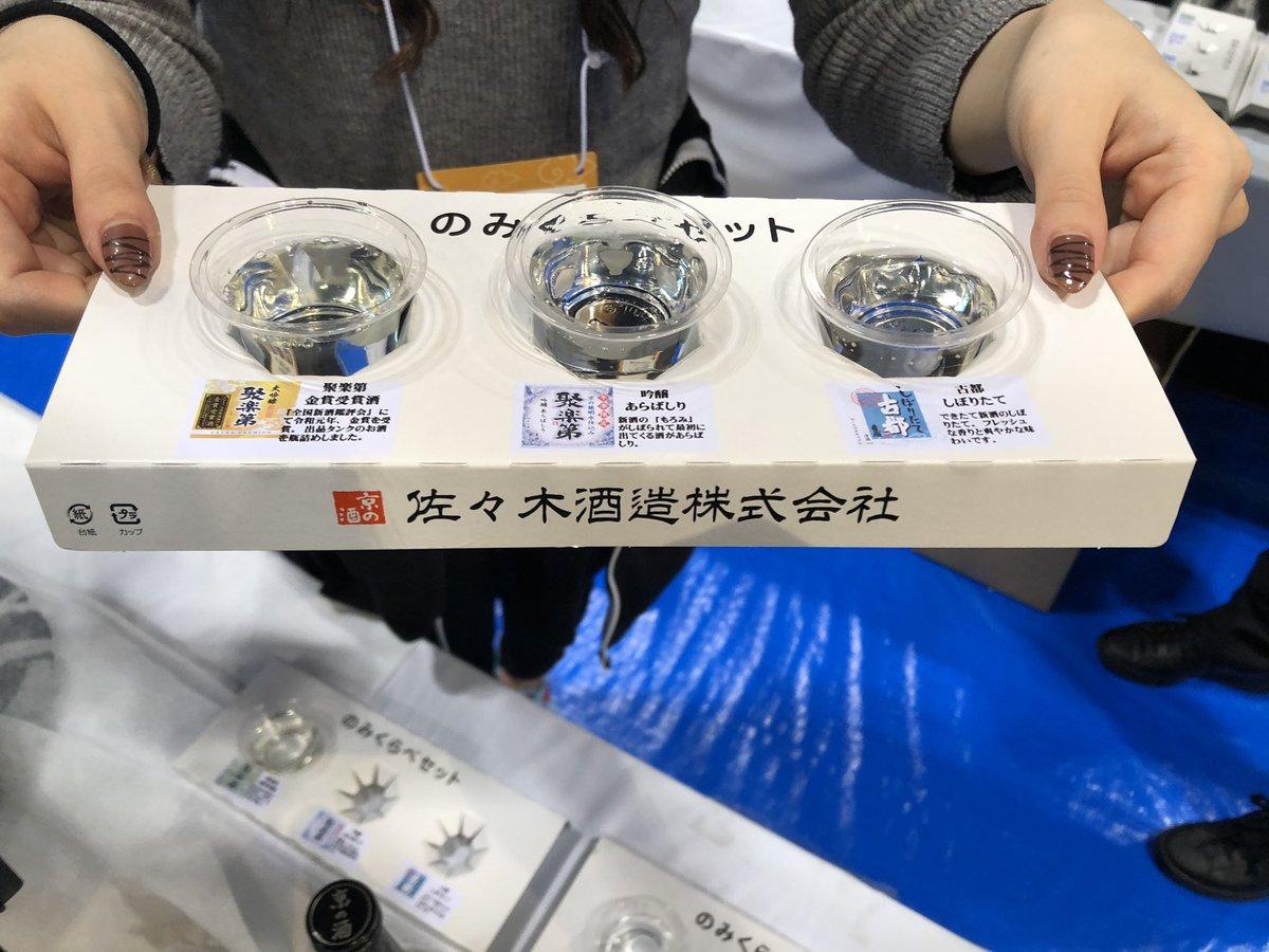 test ツイッターメディア - 佐々木酒造さんが日本酒呑み比べセットなどしていたのでな。🙄 ¥800,¥1000,¥1500とありました¥1000のを嗜みました。☺️  聚楽第金賞受賞酒はかなり甘味があるのに辛口好きの私でも美味しく呑めました。😁   #kyotomarathon2020  #みやこめっせ  #佐々木酒造 https://t.co/MheZD9JOeu