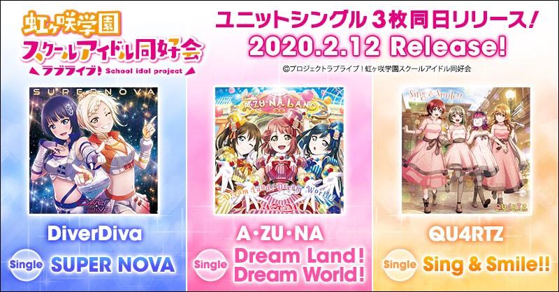 【🌈 #虹ヶ咲🌈】 ユニットシングルの発売を記念してDiverDiva、A・ZU・NA、QU4RTZそれぞれユニットでの対談が実現✨  DiverDiva   A・ZU・NA   QU4RTZ   是非ユニットシングルを聞きながら🎧チェックしてください🎵  #lovelive