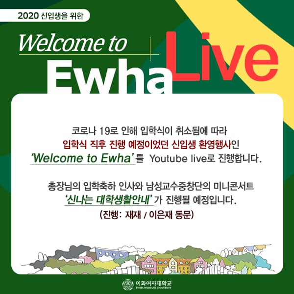 "'Welcome to Ewha 2020' Festival is broadcast live on Youtube. Date"" 2.28.2020 Friday 11:00 A.M. (MC: 재재/이은재bud) youtube.com/ewhauniv #ewha #womans #university #checkitout #for #freshmans #buds #welcome #to #college https://t.co/K6wnyq3Qn0 이미지"