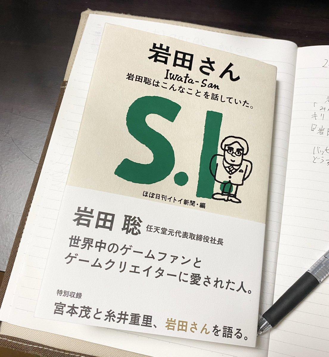test ツイッターメディア - 『岩田さん 岩田聡はこんなことを話していた。』ほぼ日刊イトイ新聞・編 読み終わりました📚 物づくりをするすべての人に読んでもらいたいなって、そう思いました。もちろんVTuberの活動をしている人にも。 とても良い本です。 https://t.co/eyL2oAjPuy