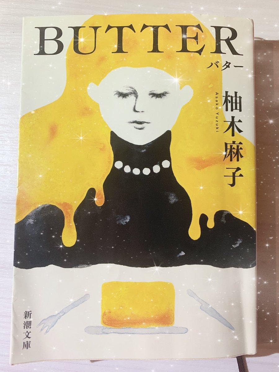 test ツイッターメディア - 柚木麻子さんの「BUTTER」読了。 わたしもカジマナに振り回された!この小説を読んで銀座ウエストに行ったし!バターケーキ食べたし!おいしかった! 「バター」というモチーフが最大限にいかされていて、読み進めるほど予測から遠ざかる物語。それでいて後味すっきり、胃もたれしない小説。 #読書記録 https://t.co/icqNz54iuE