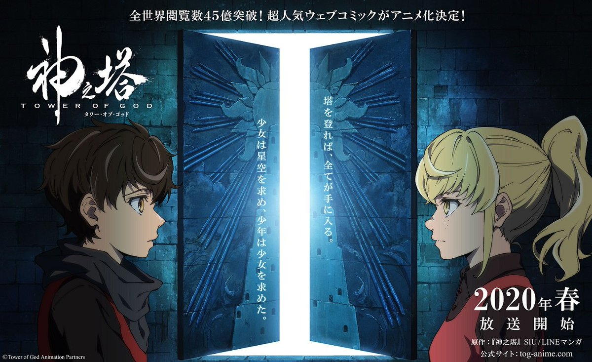 New Opening & Ending theme song artist for Tower of God TV anime has been announced!!  OP and ED: Stray Kids (Korean Boy Band)  The anime is slated to premiere on Spring 2020