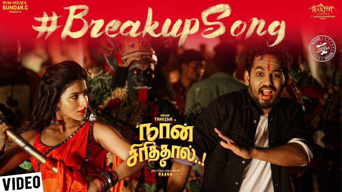 The much anticipated #BreakupSong 💔 Is out now     #NaanSirithal  A @hiphoptamizha Special !!  @Ishmenon @the_raana @AvniGroups @Rockfortent @khushsundar