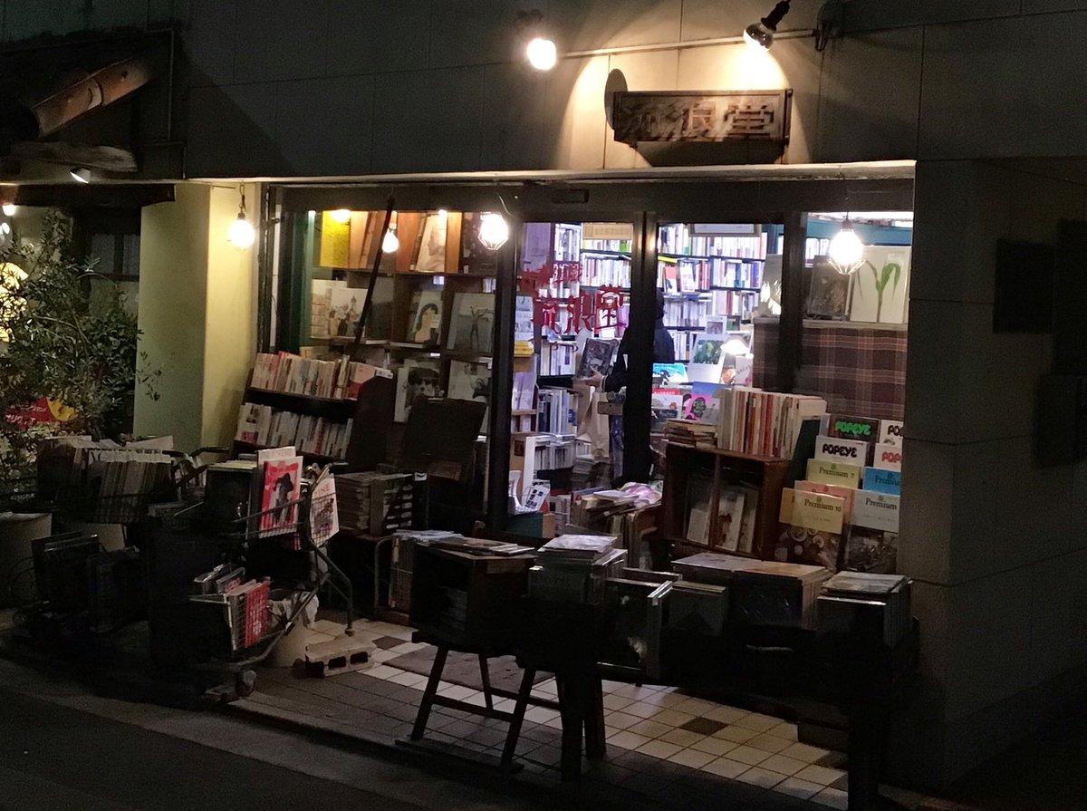 test ツイッターメディア - 行くたびに「なにかありそうだな」と思うし、やっぱりいつも欲しいものがみつかる。そういうお店。名店。東横線の方に行く時はいつも寄るようにしてます。この前話したチカーノ・アートの本も、このお店で買いました。 https://t.co/PTa4Ao6wZr