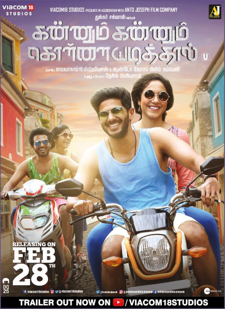 Watch the Unpredictable, fun filled #KKK New Trailer  Releasing On 28th Feb.    #KKKtrailer   @dulQuer @riturv @RakshanVJ @NiranjaniA @Viacom18Studios @AndhareAjit @desingh_dp @IamAntoJoseph  @_Vinothkumar_S @MasalaCoffee @Sooraj_music  @ZeeMusicCompany