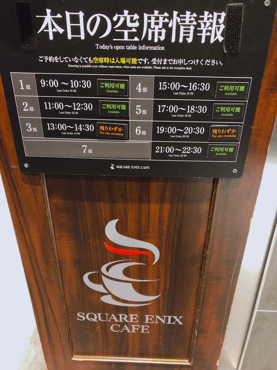 【#sqex_cafe 】 2月19日9:15現在の空席状況です!  13時回と19時回が残り僅かです! #スクエニカフェ は当日利用も可能です😳✨ ご希望の方は受付スタッフまでお声がけくださいませ!  週の半ば水曜日!魔晄ドリンクを飲んで気合を入れましょう😎😎😎