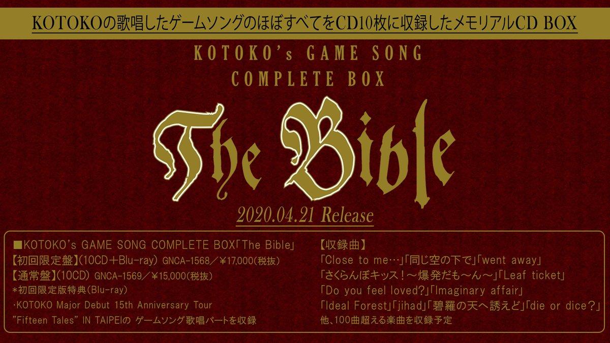 2020年4月21日発売 KOTOKO's GAME SONG COMPLETE BOX「The Bible」 収録100曲越えの10枚組の豪華 CD BOXです   #KOTOKO 詳細は…