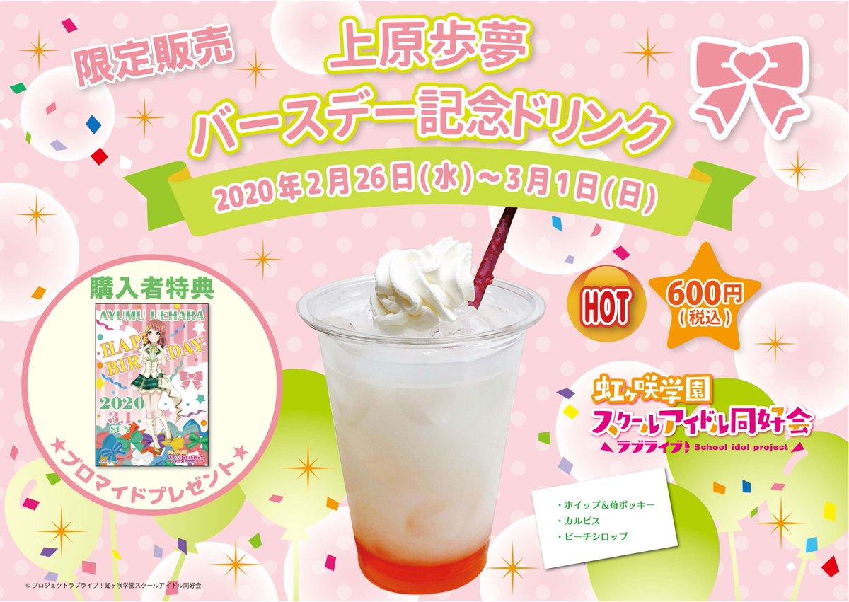 【商品情報】【虹ヶ咲】ラブライブ!スクールアイドルフェスティバル ALL STARS キッチンカー at ODAIBAデックス東京ビーチより限定メニュー発売のお知らせです!→ #lovelive