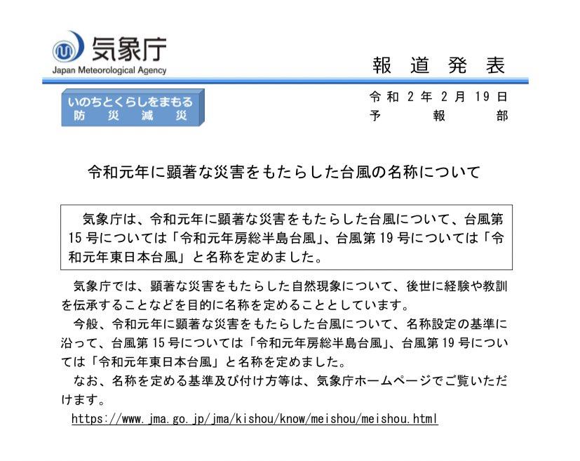 "test ツイッターメディア - ""気象庁は、令和元年に顕著な災害をもたらした台風について、台風第15号については「令和元年房総半島台風」、台風第19号については「令和元年東日本台風」と名称を定めました。"" 台風への命名は1977年の「沖永良部台風」以来43年ぶりです.気象庁報道発表→https://t.co/jJ0eOnFDvI https://t.co/kbuMelgyi5"