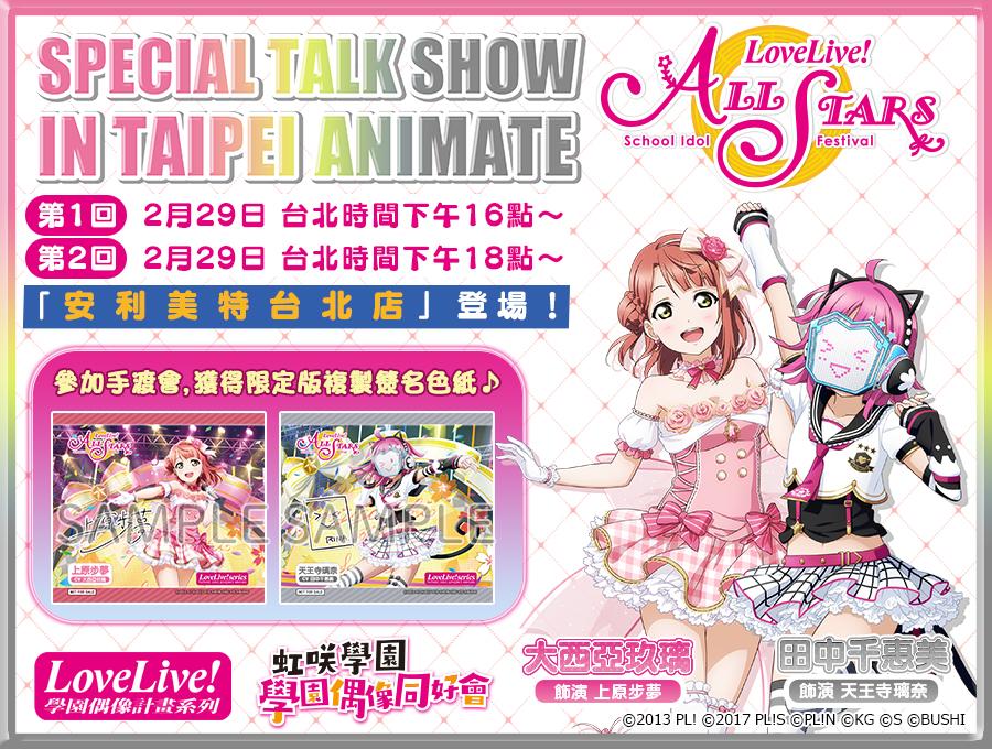 「Love Live! 學園偶像祭 ALL STARS」國際版紀念活動及試玩會舉辦決定!  詳細請參閱國際版官方Facebook