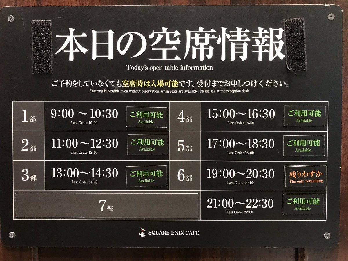 【#sqex_cafe 】 2月20日9:05現在の空席状況です🍽✧ なんと、全ての回がご利用可能です🎉  カフェのご利用はスタッフにお声がけくださいませ☕ 物販コーナーはご予約なしでご利用いただけます🎁✨ また、テイクアウトでもコラボコースターがゲットできます✨ぜひご利用くださいませ‼️