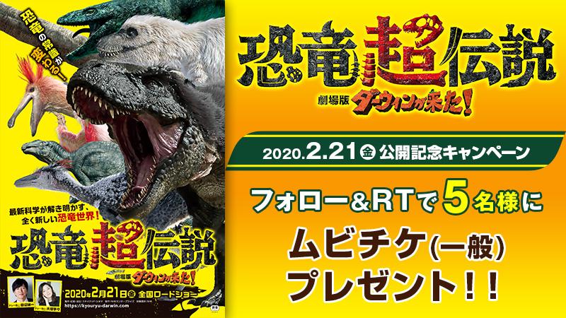 test ツイッターメディア - \ ✨いよいよ明日公開ですよー!✨ /  🦕#恐竜 好きの方必見 🦕 NHK 人気自然番組「#ダーウィンが来た!」劇場版 第二弾  🎬映画「#恐竜超伝説 劇場版ダーウィンが来た!」 2/21(金)公開  ★ムビチケを5名様にプレゼント!🎁  >応募は@UNITED_CINEMASをフォロー&RT! https://t.co/xxgLizcsxY https://t.co/RyoRPmZedX