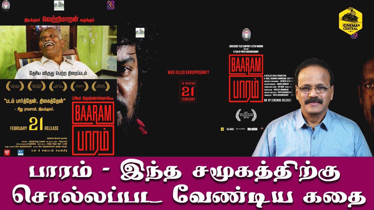 Coming up today evening a new film appreciation video in @CinemaCentralYT on #Baaram , an important film for this society by #PriyaKrishnaswamy ...do check it out friends. A must watch film 👍👍👍