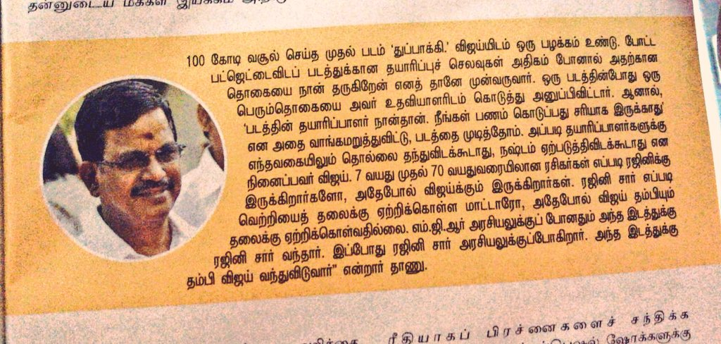 #KalaipuliThanu speaks highly of #Thalapathy Vijay in #AnandaVikatan, says Vijay has a fanbase aged 7 to 70 and he is someone who never lets success go to his head. Like how #Rajini claimed the throne after MGR went into politics, #Vijay is now inheriting that throne. 🔥 #Master