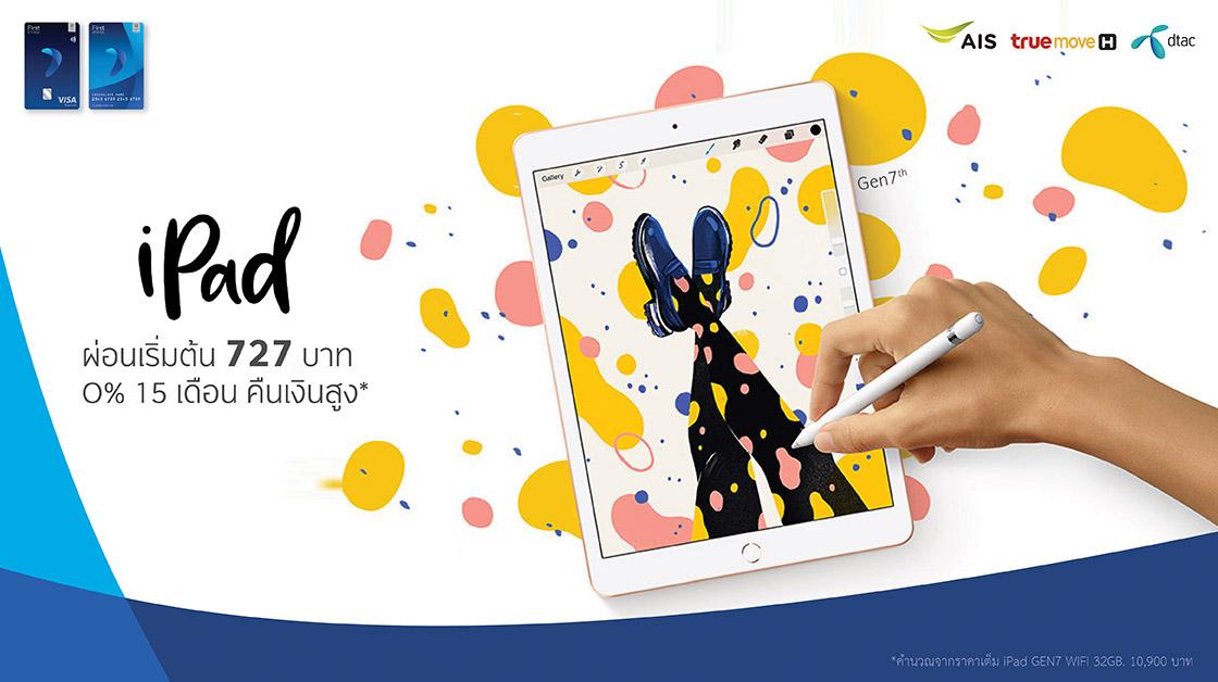 ผ่อนเบาๆที่ 727 บาท 🤩 iPad Gen 7 ดีลสุดคุ้ม 0% สูงสุด 15 เดือน คืนเงินสูง ทุกเครือข่าย AIS, DTAC, TRUE คลิก  #iPad #NewiPad #ผ่อนไอแพด #ไอแพด #กรุงศรีเฟิร์สช้อยส์ #โปรผ่อน #เฟิร์สช้อยส์