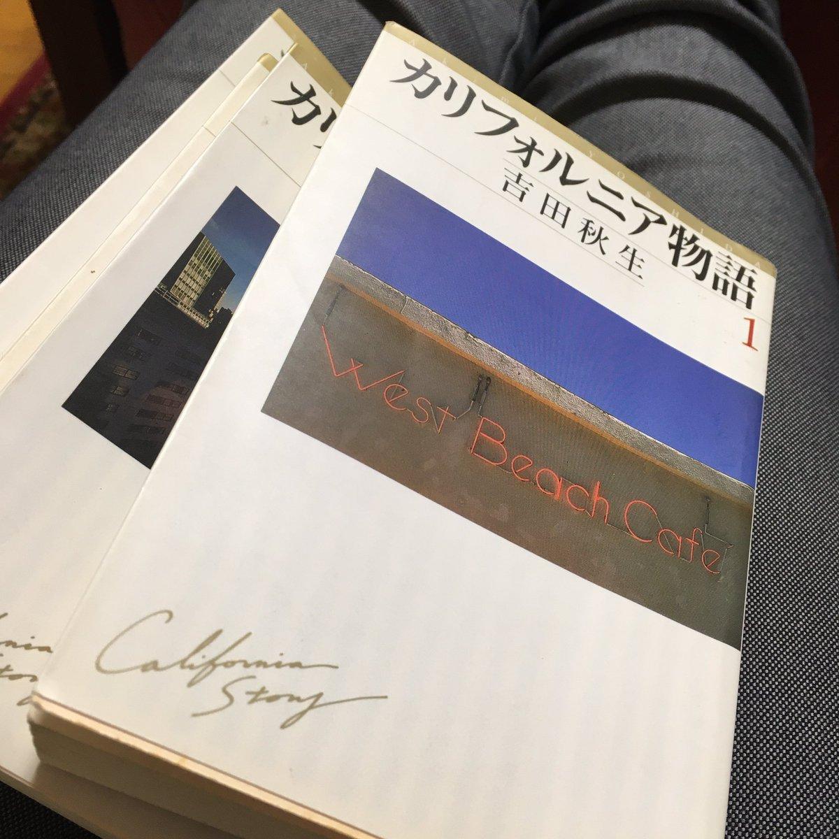 test ツイッターメディア - okayanと血糖値と低血糖の話から「夜叉」のストーリーを聞くに至り、初めての吉田秋生を某所で借りた。そして今のいままで「東京ラブストーリー」の原作者だとずっと勘違いしていたことに気がついたのである。 https://t.co/PfJrO3u20G