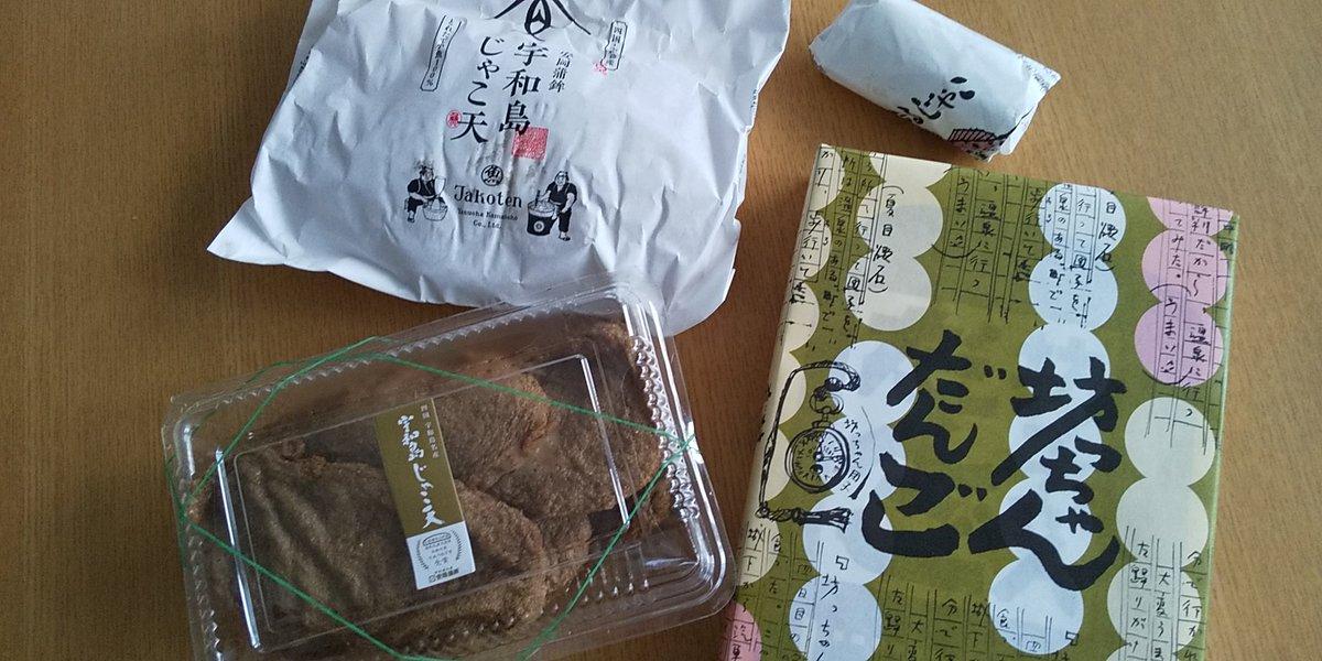 test ツイッターメディア - からの~9階で開催中の「松山の物産展」で、じゃこ天と坊っちゃん団子も買ってきた🎵  次は一六タルトを買って伊予柑ソフト食べよ~っと。 https://t.co/HtVxGmOtIn