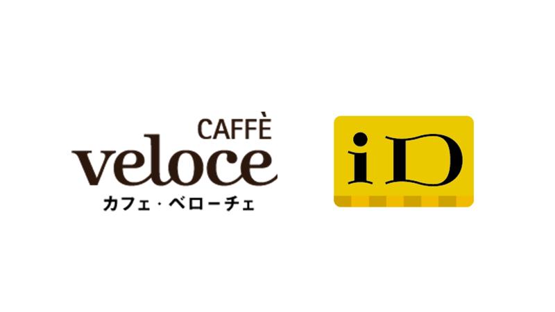 test ツイッターメディア - ☆カフェ・ベローチェで「iD」が使えるようになりました☆ ベローチェこだわりのコーヒーも簡単、スマートな「iD」でお支払い♪ お近くの店舗でぜひご利用ください。 「iD」が使えるお店⇒ https://t.co/58mJ6lfhvD #iD #キャッシュレス #ベローチェ #カフェ https://t.co/k6k2TgSH46