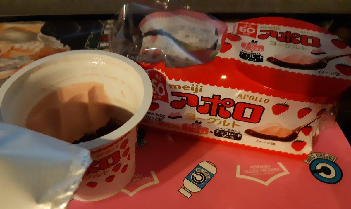 test ツイッターメディア - アポロチョコヨーグルト凄く美味しかった‼️オススメ✨ 、、、とグーテデロワのバレンタイン限定DBコラボラスクを頂いた🎵可愛いから箱は捨てられぬ https://t.co/rzrCRrsvQV