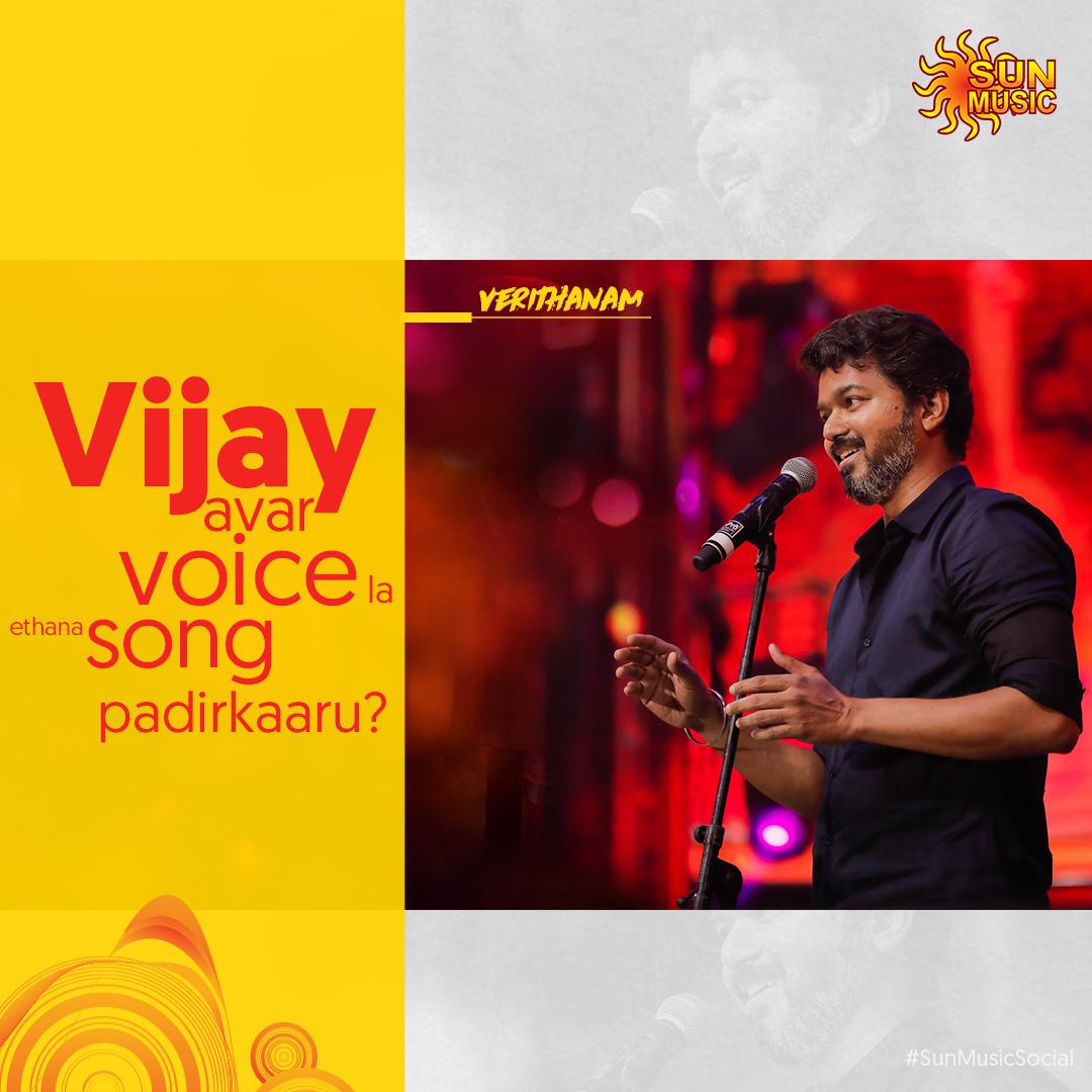Vijay thanadhu sondha kuralil ethana paatu padirkaaru? Enga correct ah sollunga pappom!  #Vijay #SunMusic #SunMusicSocial #ThalapathyVijay @actorvijay