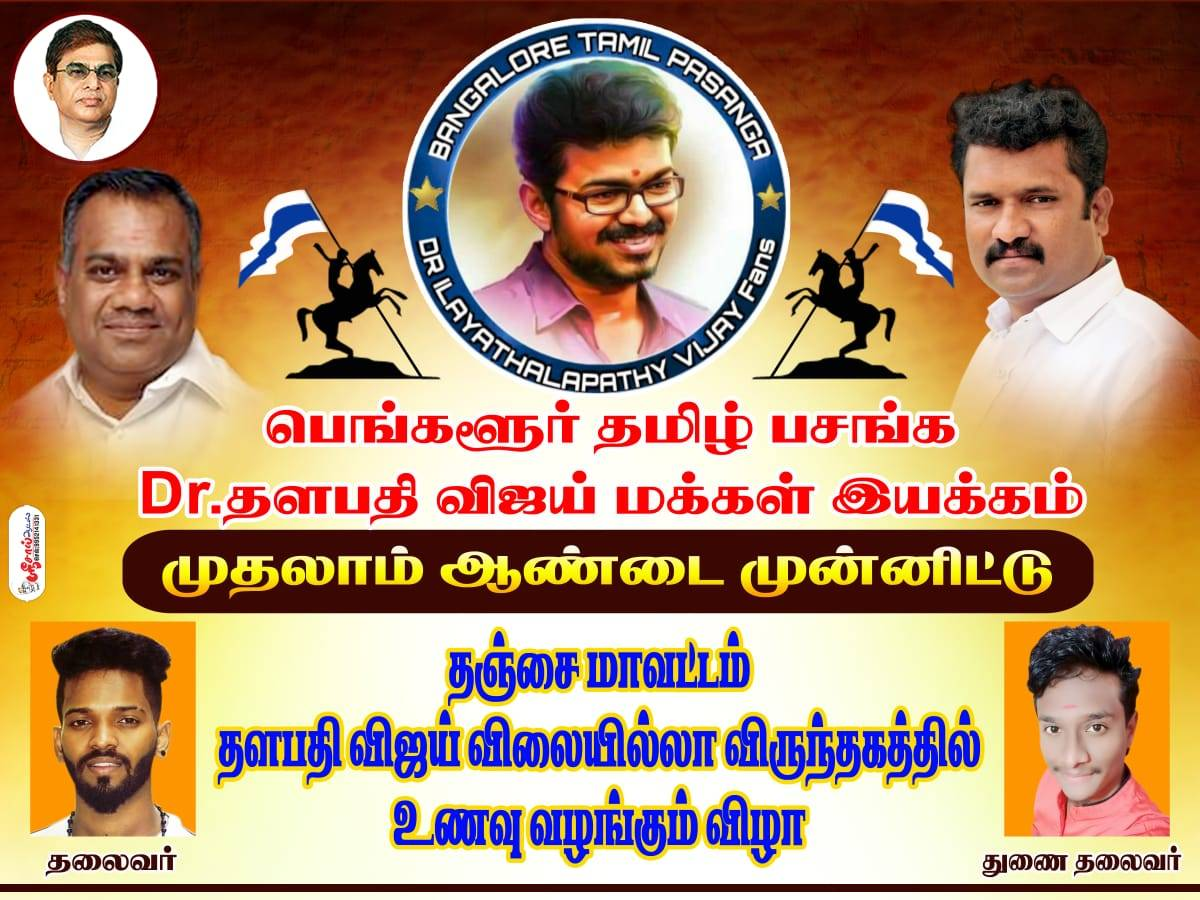 Really Happy To Share About This With You All. Thalapathy @actorvijay Fans - @BTP_Offl Team Has Planned To Provide Food At Thanjavur Thalapathy Vijay Tiffin Center On Feb 22.   They Have Also Planned To Provide Food At A Blind Ashram In Banglore On Feb 23.   Keep Going Team! 👏🏻