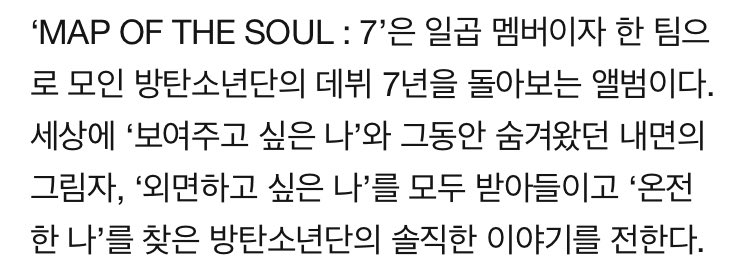 """""""Map of the Soul: 7"""" looks back at 7 years of BTS' debut as 7 members and as 1 team.  After accepting the part of themselves they wanted to show the world + their hidden inner shadows, they will now tell the honest stories of BTS after finding their whole selves."""