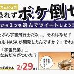 宇宙兄弟 ボケ倒せ 2/21~ 2/25