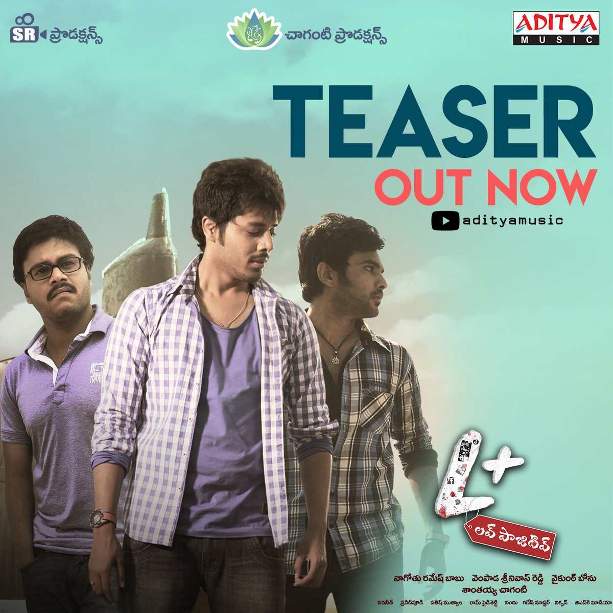 #LovePositive Movie Teaser Out Now►  Directed By #VykuntBonu   Music By #NaveenthChari  @ActorNandu #Siddu #Siraj #Rupal #SmithikaAcharya #Sandeepti  @ChagantiMakers @SantaiahC