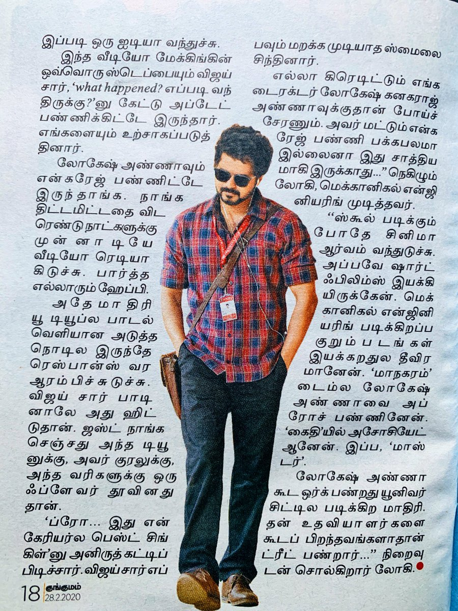 Article About #KuttiStory In Kungumam..!!   I Think This Song Craze Never Ends So Easily.. 🔥🔥  Life Is Very Short Nanba.. Always Be Happy Palavidha Problems Will Come N Go Konjo Chill Pannu Mappi...!!!   #Master @actorvijay #KuttiStory